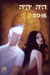 היה יהיה 2015
