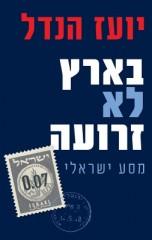 בארץ לא זרועה - מסע ישראלי