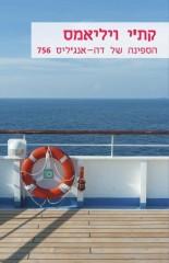 הספינה של דה-אנג'ליס
