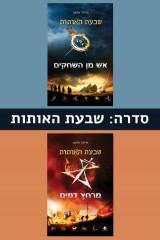 סדרת שבעת האותות
