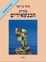 סודות הכנעאידים – מהדורה מחודשת