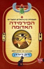 משפחת קיין והאלים המצריים 1: הפירמידה האדומה