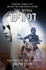 מועדוני האופנועים 2: הסיפור של דני וריפר