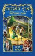 ארץ האגדות 4: מעבר לממלכות