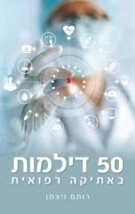 50 דילמות באתיקה רפואית