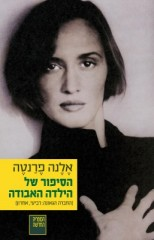 הרומנים הנפוליטניים 4: הסיפור של הילדה האבודה