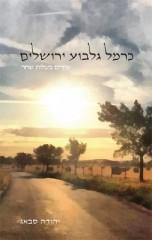 כרמל גלבוע ירושלים - שירים בעלות שחר
