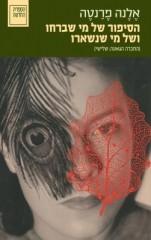 הרומנים הנפוליטניים 3: הסיפור של מי שברחו ושל מי שנשארו