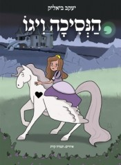 הנסיכה ויגו