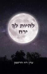 להיות לך ירח