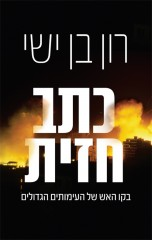 כתב חזית - בקו האש של העימותים הגדולים