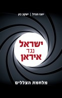 ישראל נגד איראן
