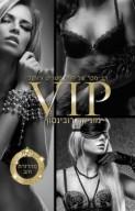 VIP: 1 VIP
