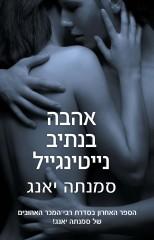 סדרת האהבות 8: אהבה בנתיב נייטינגייל