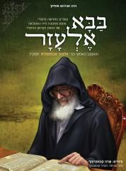 בבא אלעזר
