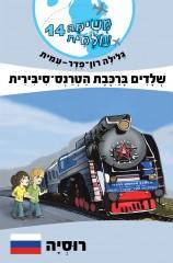 משימה עולמית 14: שלדים ברכבת הטרנס-סיבירית