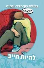 להתבגר 17: להיות חייב (סיפורו של ברק)