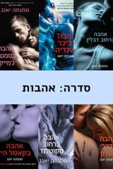 סדרת האהבות