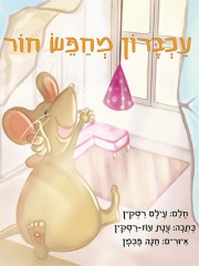 עכברון מחפש חור