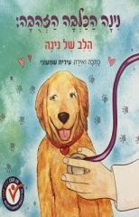 נינה הכלבה הזהובה: הלב של נינה