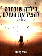 הילדה שנבחרה להציל את העולם - ההתחלה