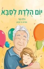 יום הולדת לסבא