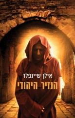 הנזיר היהודי