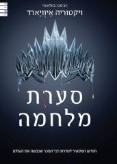 מלכה אדומה 4: סערת מלחמה