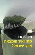 מתי ואיך הומצאה ארץ ישראל