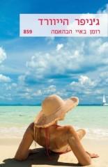 רומן באיי הבהאמה