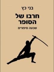 חרבו של הסופר