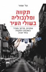 תקווה ומלנכוליה בשולי העיר אתניות, מרחב ומגדר בשכונת התקווה בתל אביב