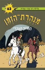 מנהרת הזמן 63: הגדוד העברי