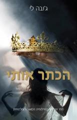הסאגה המלכותית 3: הכתר אותי