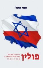 פולין - זכרונות ותובנות משליחות דיפלומטית