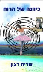 כיוונה של הרוח