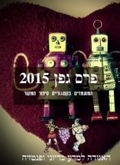 הסיפורים המועמדים לפרס גפן 2015