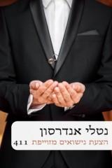 הצעת נישואים מזוייפת