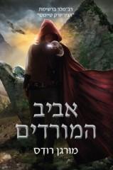 נפילת הממלכות 2: אביב המורדים