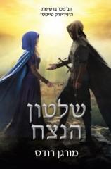 נפילת הממלכות 6: שלטון הנצח