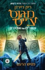 מגנס צ'ייס והאלים של אוסגרד 2: פטיש הרעם