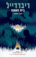 ריברדייל 2: בית האגם