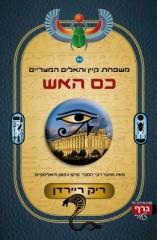 משפחת קיין והאלים המצריים 2: כס האש
