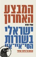 המבצע האחרון: ישראלי בשורות הסי-איי-איי