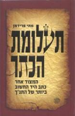 תעלומת הכתר - המצוד אחר כתב היד החשוב ביותר של התנ''ך