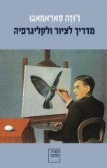 מדריך לציור ולקליגרפיה