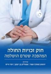 חוק זכויות החולה