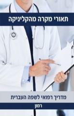 תיאורי מקרה מהקליניקה – מדריך רפואי לשפה העברית