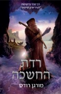 נפילת הממלכות 3:  רדת החשכה