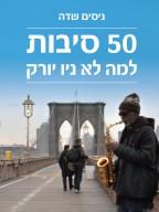50 סיבות למה לא ניו יורק